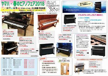 春のピアノフェアチラシ2018.jpg